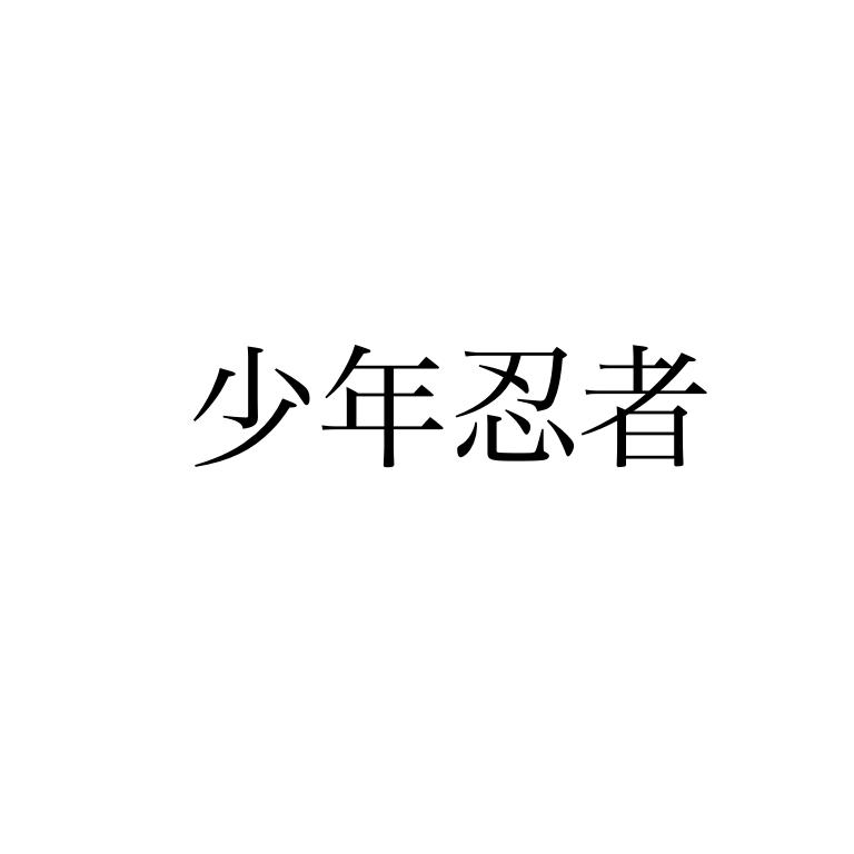パラ グッズ サマ 関ジャニ∞ 安田章大